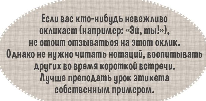 sovety-pravila-etiketa-ton-i-horoshie-manery-povedeniya-v-obshhestve-foto-11