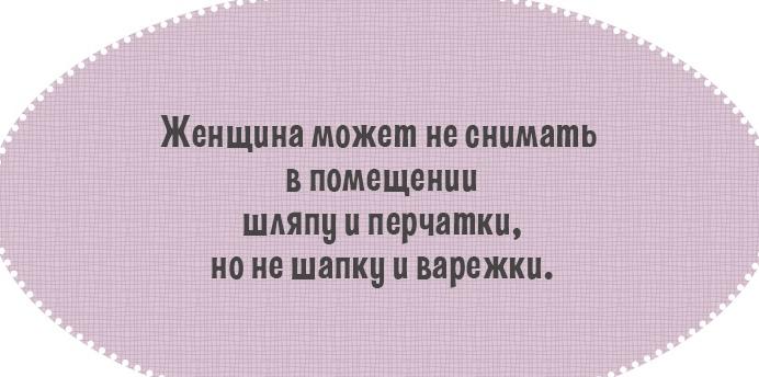 sovety-pravila-etiketa-ton-i-horoshie-manery-povedeniya-v-obshhestve-foto-12