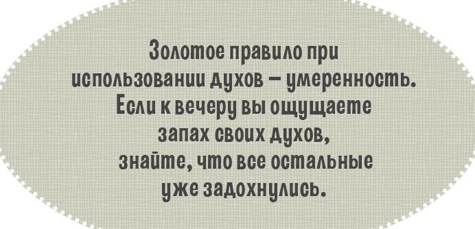 sovety-pravila-etiketa-ton-i-horoshie-manery-povedeniya-v-obshhestve-foto-13