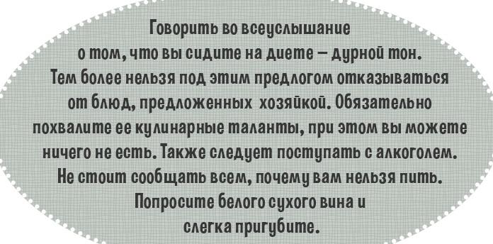 sovety-pravila-etiketa-ton-i-horoshie-manery-povedeniya-v-obshhestve-foto-14