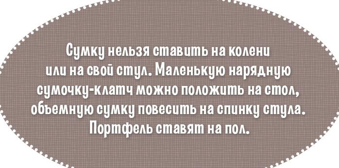 sovety-pravila-etiketa-ton-i-horoshie-manery-povedeniya-v-obshhestve-foto-15