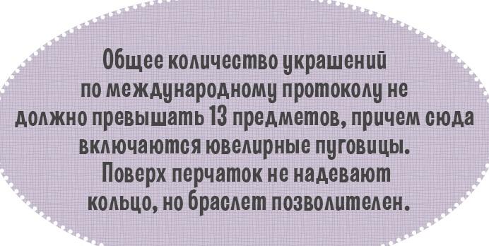 sovety-pravila-etiketa-ton-i-horoshie-manery-povedeniya-v-obshhestve-foto-16
