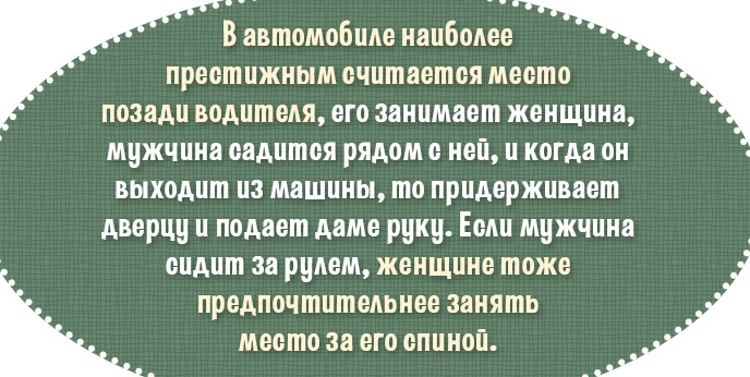 sovety-pravila-etiketa-ton-i-horoshie-manery-povedeniya-v-obshhestve-foto-17