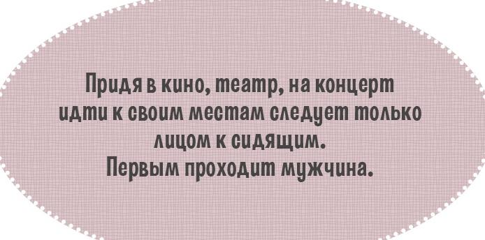sovety-pravila-etiketa-ton-i-horoshie-manery-povedeniya-v-obshhestve-foto-2