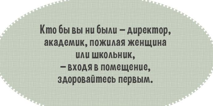sovety-pravila-etiketa-ton-i-horoshie-manery-povedeniya-v-obshhestve-foto-3