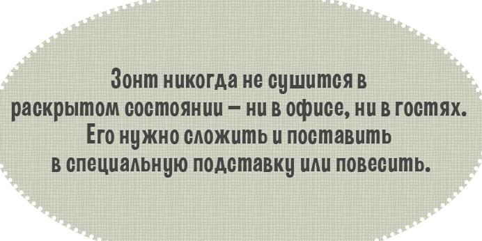 sovety-pravila-etiketa-ton-i-horoshie-manery-povedeniya-v-obshhestve-foto-5