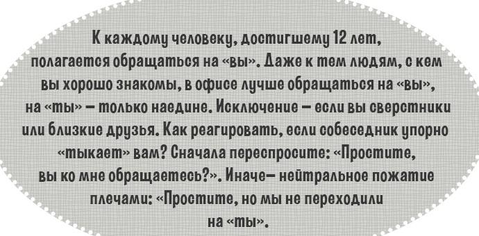 sovety-pravila-etiketa-ton-i-horoshie-manery-povedeniya-v-obshhestve-foto-7