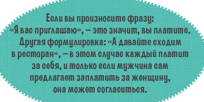 sovety-pravila-etiketa-ton-i-horoshie-manery-povedeniya-v-obshhestve-foto-8