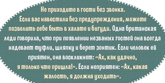 sovety-pravila-etiketa-ton-i-horoshie-manery-povedeniya-v-obshhestve-foto
