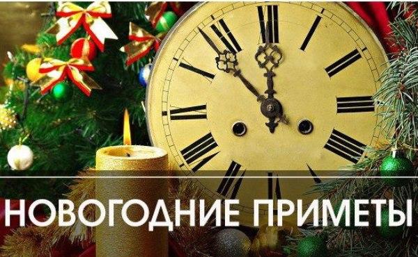 Primety-v-novogodnyuyu-noch-novogodnie-primety-i-poverya-foto