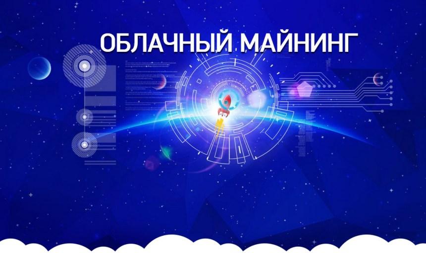 dobycha-virtualnyh-deneg-nyuansy-osobennosti-rekomendatsii-vse-o-oblachnom-majninge-kriptovalyut