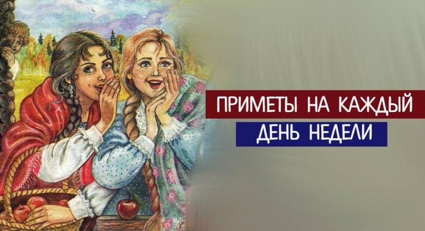 sem-dnej-narodnye-primety-na-kazhdyj-den-nedeli-foto-kalendar