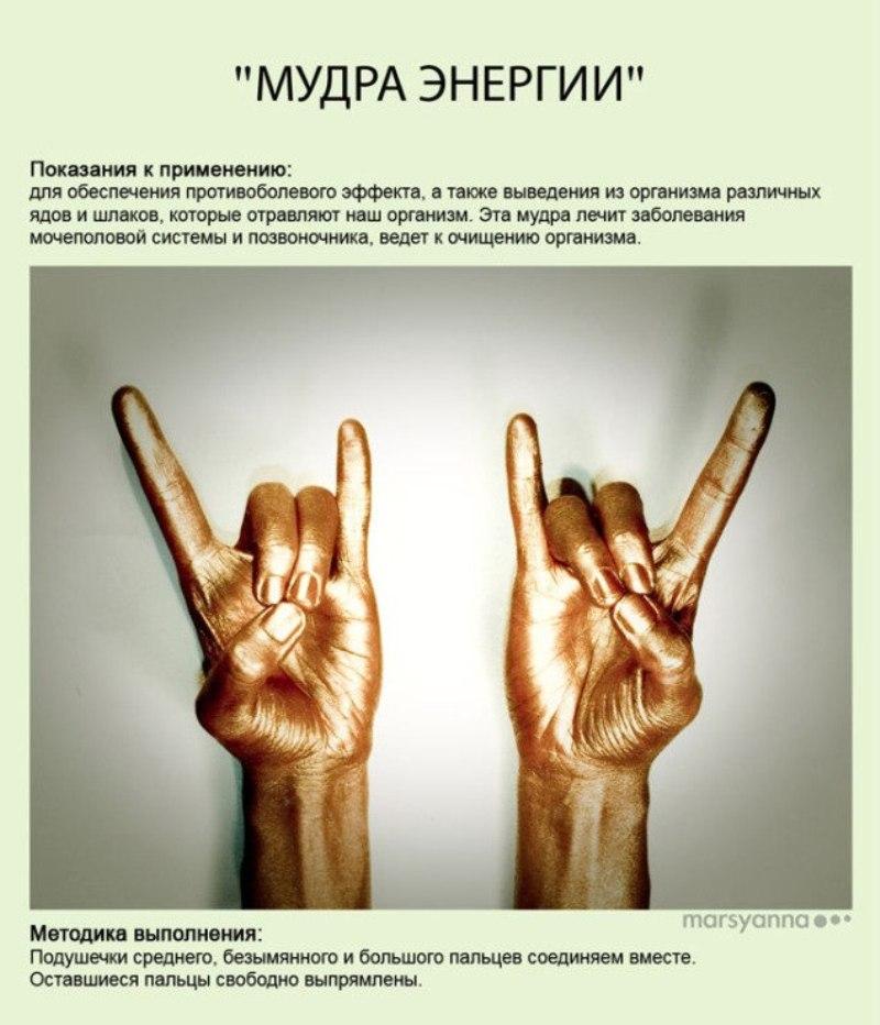 zametki-Jogi-Mudry-Mudra-Energii-foto-20