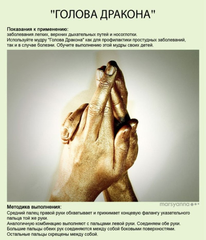 zametki-Jogi-Mudry-Mudra-Golova-Drakona-foto-3