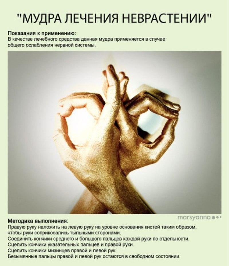 zametki-Jogi-Mudry-Mudra-Lecheniya-Nevrastenii-foto-16