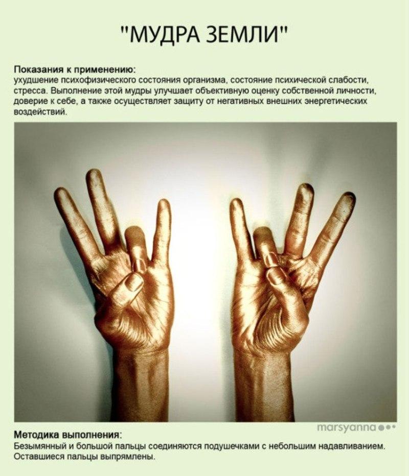 zametki-Jogi-Mudry-Mudra-Zemli-foto-13