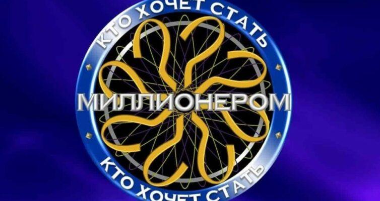 Test-igra-kto-hochet-stat-millionerom-uznajte-skolko-by-deneg-vam-udalos-vyigrat...