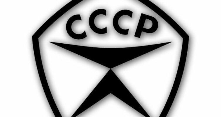 Test-logotipy-SSSR-ugadajte-10-emblem-logotipov-vremyon-sovetskogo-soyuza-foto-emblema-GOST-znak-kachestva