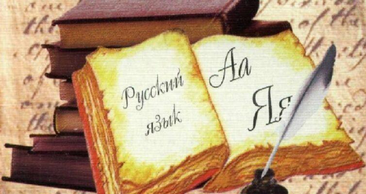 Test-po-russkomu-yazyku-na-gramotnost-10-shkolnyh-voprosov-no-slozhnyh-dlya-vzroslyh...