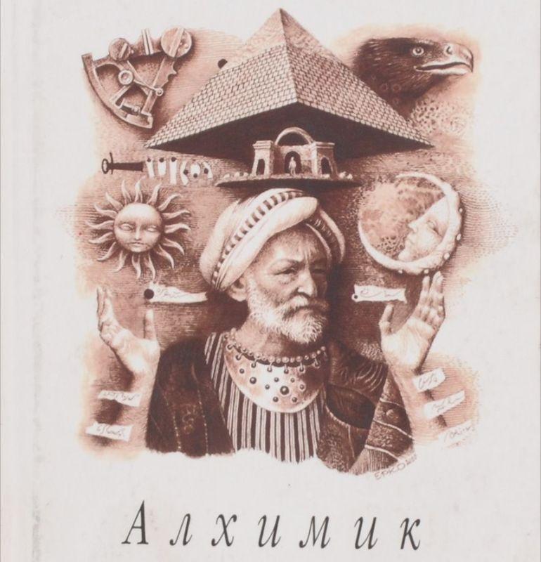 Test-ugadajte-avtorov-9-populyarnyh-knig-kto-napisal-vse-eti-knigi-foto-kniga-Alhimik
