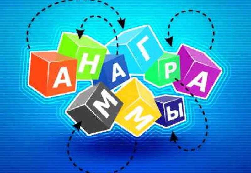 Test-ugadajte-slovo-v-anagramme-rasbrosannyh-bukv-intellektualnyj-test...