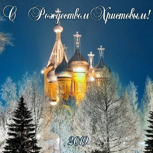 rozhdestvenskie-otkrytki-s-rozhdestvom-hristovym-krasivye-na-2019-god