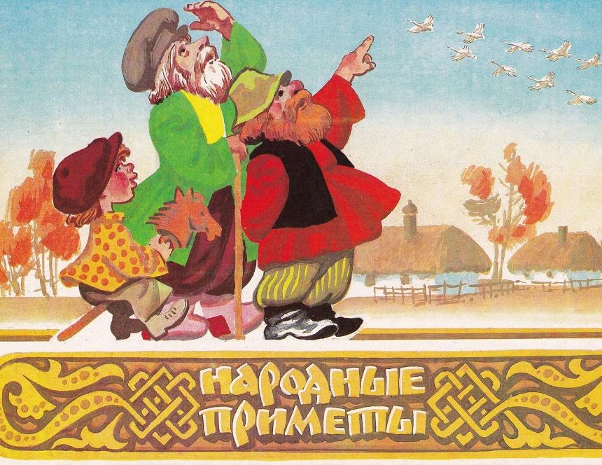 Test-narodnye-primety-ugadajte-znacheniya-devyati-primet-proverte-svoi-znaniya-kartinki-narodnye-primety