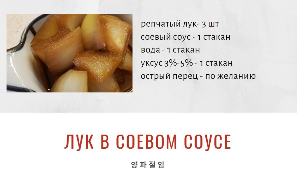 korejskaya-kuhnya-4-zakuski-po-korejski-luk-v-soevom-souse