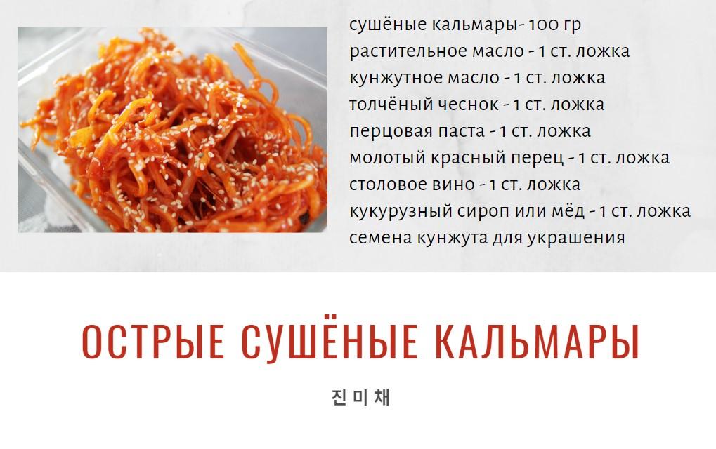 korejskaya-kuhnya-4-zakuski-po-korejski-ostrye-sushenye-kalmary