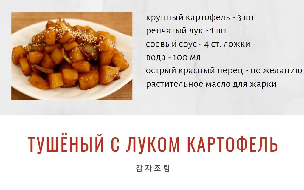 korejskaya-kuhnya-4-zakuski-po-korejski-tushenyj-s-lukom-kartofel