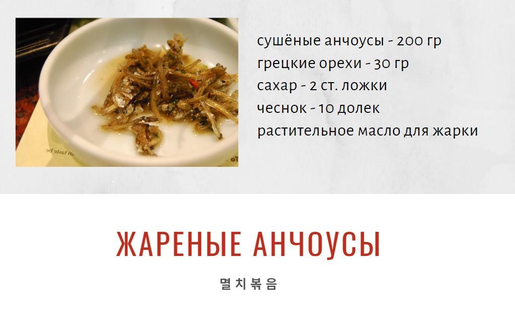 korejskaya-kuhnya-4-zakuski-po-korejski-zharenye-ochnousy