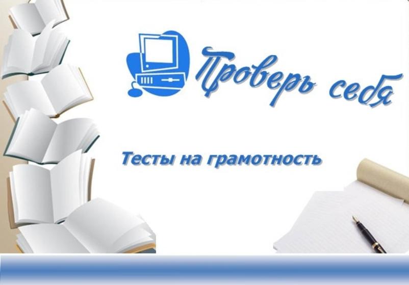 Test-na-proverku-gramotnosti-po-russkomu-yazyku-kak-pravilno-pishetsya-slovo-slitno-ili-s-tere