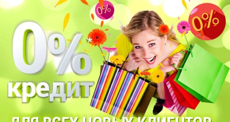 kredity-pod-0-zachem-MFO-dayut-polzovatsya-dengami-besplatno-foto-mfo-zajmy-pod-nol-protsentov