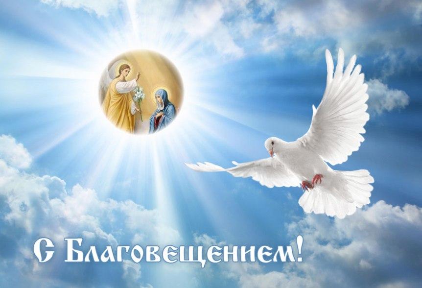 otkrytki-s-blagoveshhenem-animatsii-pozdravlenie-s-prazdnikom-presvyatoj-Bogoroditsy-blagoveshheniya