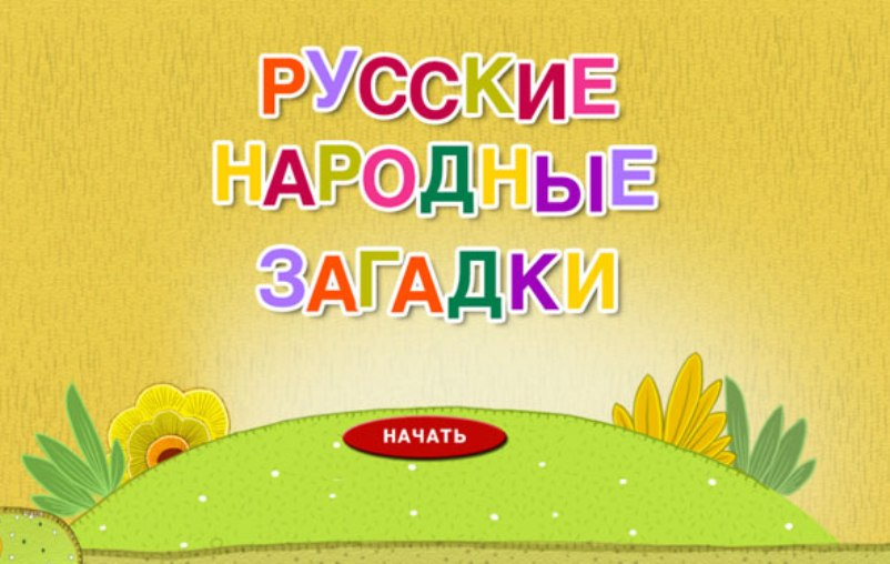 Test-starinnye-russkie-zagadki