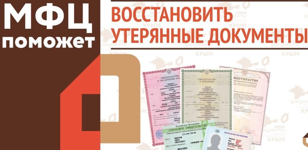 instruktsiya-kak-vosstanovit-dokumenty-na-kvartiru-chto-delat-kuda-obrashhatsya-foto-MFTS-mozhno-vosstanovit-dokumenty
