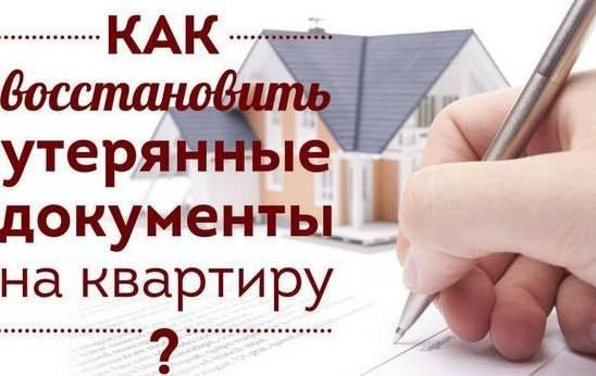 instruktsiya-kak-vosstanovit-dokumenty-na-kvartiru-chto-delat-kuda-obrashhatsya-foto-kak-vosstanovit-dokumenty-na-kvartiru