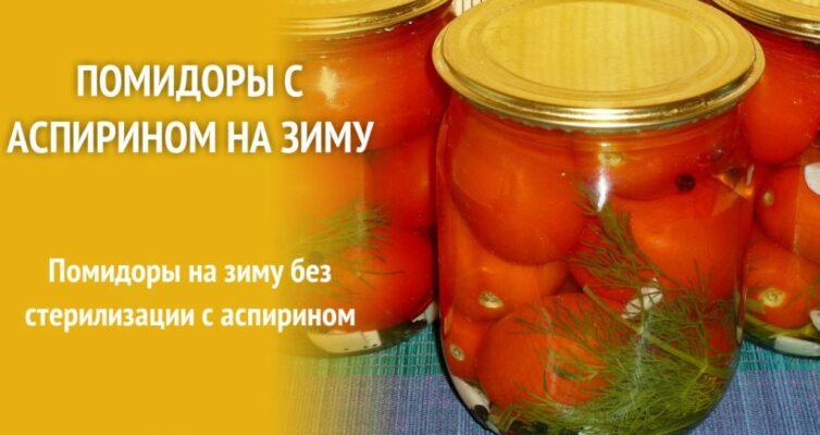 kak-zamarinovat-pomidory-s-aspirinom-zachem-hozyajki-kladut-aspirin-v-zagotovki-foto-pomidory-marinovannye-s-dobavleniem-aspirina