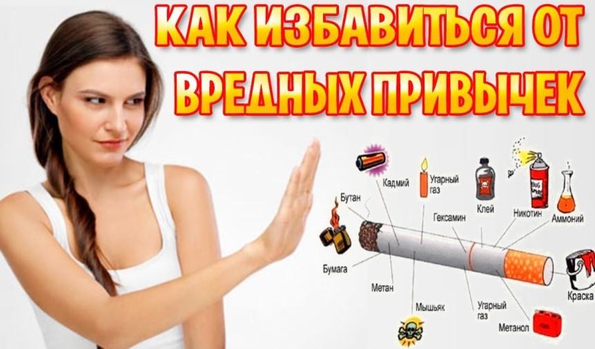 kak-vliyaet-otkaz-ot-sigaret-na-organizm-stadii-otkaza-pobochnye-effekty-i-sovety-po-ih-predotvrashheniyu-foto-tablitsa-vrednyh-veshhestv-v-sigarete