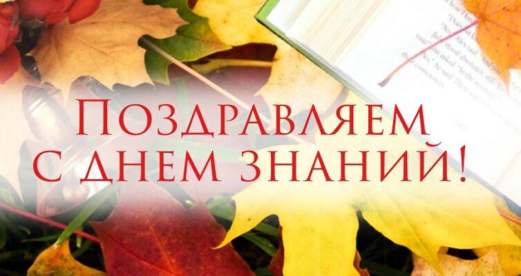 krasivye-stihi-na-den-znanij-1-sentyabrya-dlya-uchitelej-pozdravlenie-v-stihah...