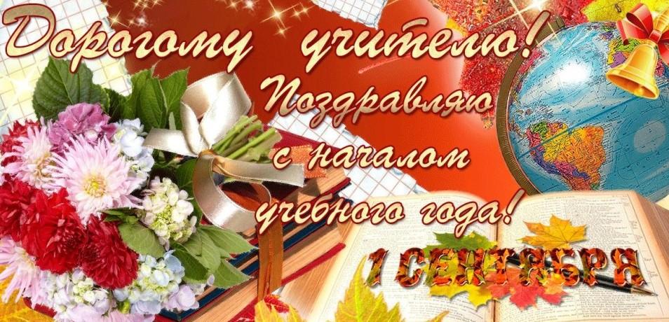 krasivye-stihi-na-den-znanij-1-sentyabrya-dlya-uchitelej-pozdravlenie-v-stihah