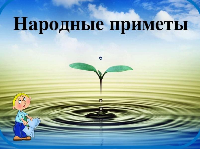 narodnye-primety-o-vode-i-znacheniya-vody-v-snovideniyah-foto-primety-i-sny-pro-vodu