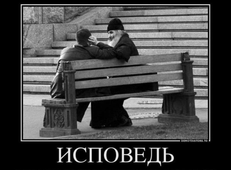 zapozdaloe-priznanie-anekdot-pro-to-kak-muzhchina-reshil-ispovedatsya-foto-ispoved