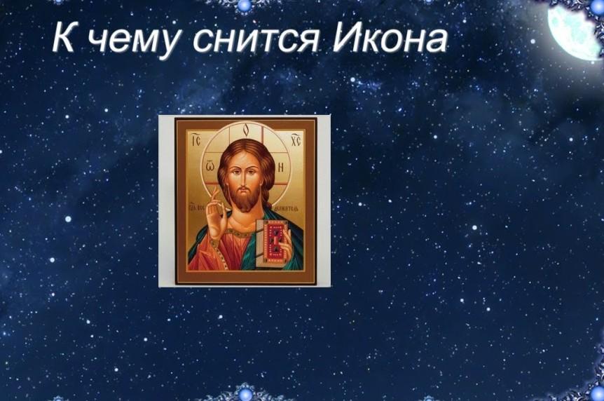 ikona-vo-sne-k-chemu-snyatsya-ikony-i-svyatye-obraza-foto-ikona-Iisus-k-chemu-snitsya-ikona
