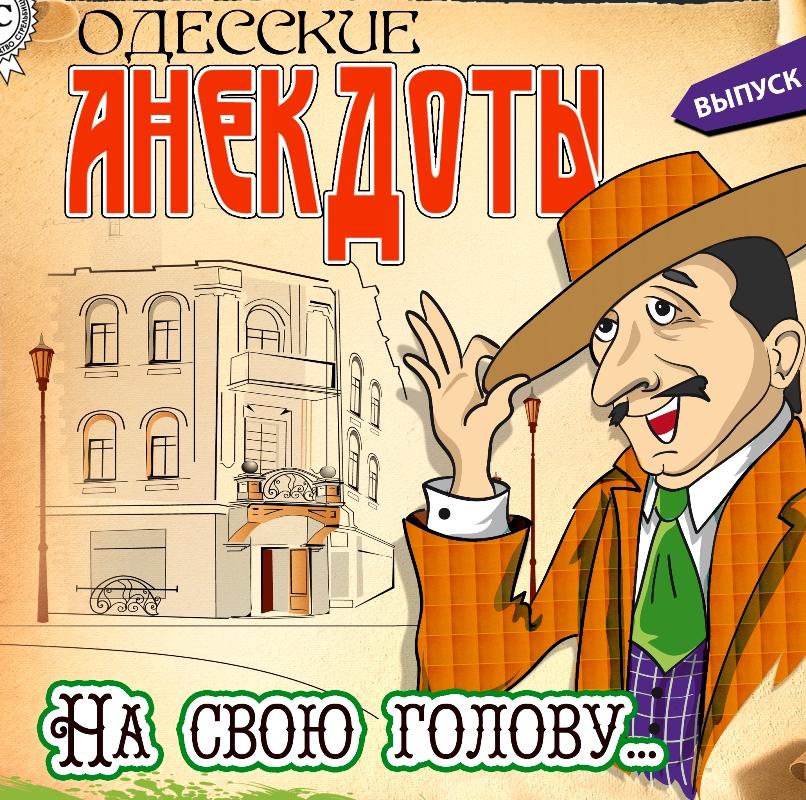 odesskie-anekdoty-i-prikoly-foto-odesskij-yumor-anekdotov