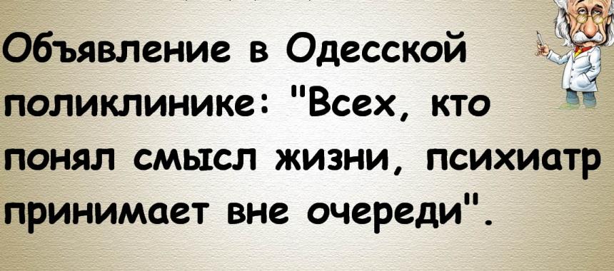odesskie-anekdoty-smeshnye-i-prikolnye-foto-odesskij-yumor