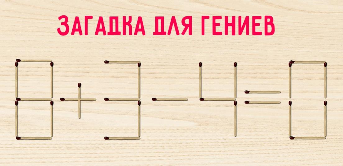 golovalomka-zadacha-dlya-geniev-nuzhno-perestavit-tolko-odnu-spichku-chto-ravenstvo-bylo-0-foto-zadacha-golovalomka