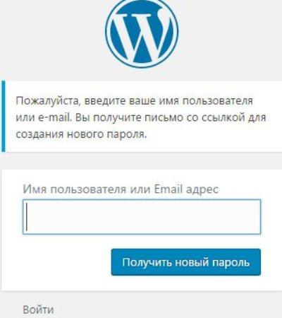 kak-popast-v-panel-upravleniya-WordPress-v-adminku-esli-vy-poteryali-vhod-foto-vhod-na-stranitsu-registratsii-smena-parolya