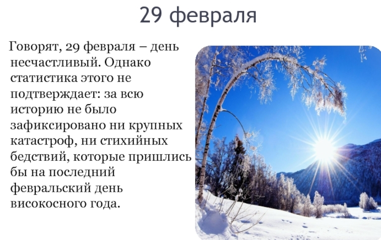 kakie-goda-visokosnye-tablitsa-visokosnyh-godov-do-2096-goda-foto-29-fevralya