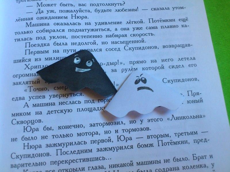 poshagovyj-master-klass-kak-sdelat-zakladki-ugolki-privedeniya-k-hellouinu-foto-10
